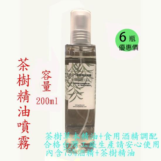 茶樹精油 抗菌