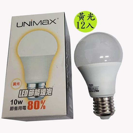 黃光 燈泡