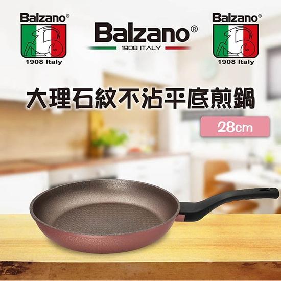 圖片 【Balzano】大理石紋28cm不沾平底煎鍋(DS-28-FRYPAN)