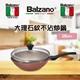 【Balzano】大理石紋28cm不沾炒鍋(DS-28-WOKPAN)