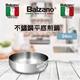 【Balzano】不銹鋼24cm圓形平底煎鍋(BZ-MP-24X6.5-FP)