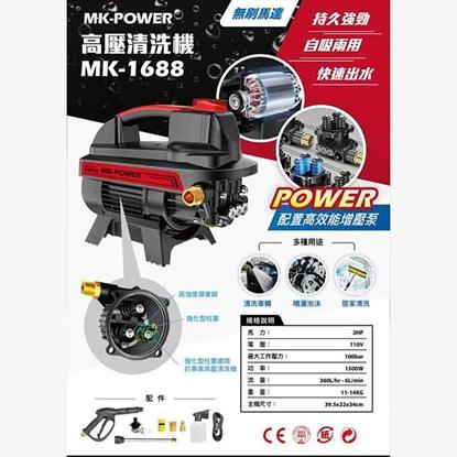 【MK-POWER】無碳刷馬達高壓清洗機(MK-1688)