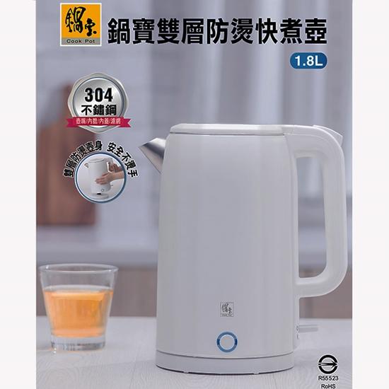 鍋寶 電熱水瓶
