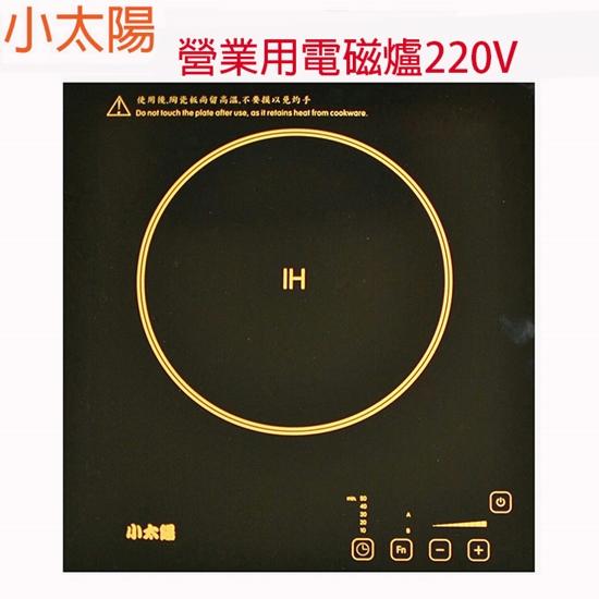 陶瓷 電磁爐