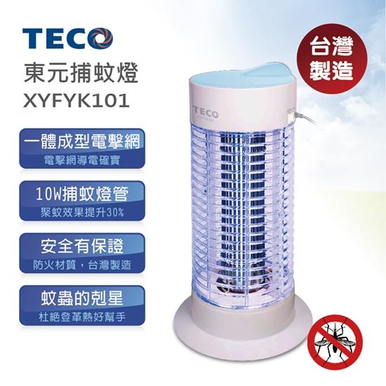 圖片 【TECO東元】10W捕蚊燈( XYFYK101)