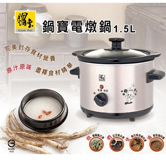 圖片 【鍋寶】1.5L養生陶瓷燉鍋(SE-1050-D)