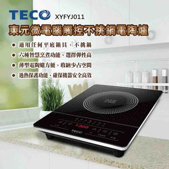 過熱保護 電陶爐