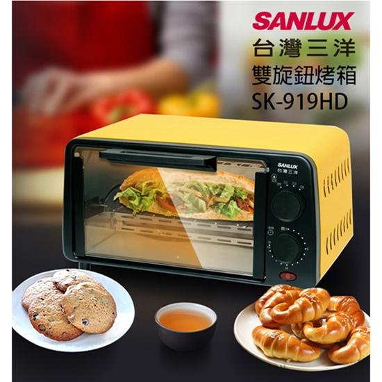 圖片 【SANLUX】台灣三洋9公升烤箱(SK-919HD)