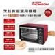 THOMSON湯姆盛30L三溫控旋風烤箱SA-T02