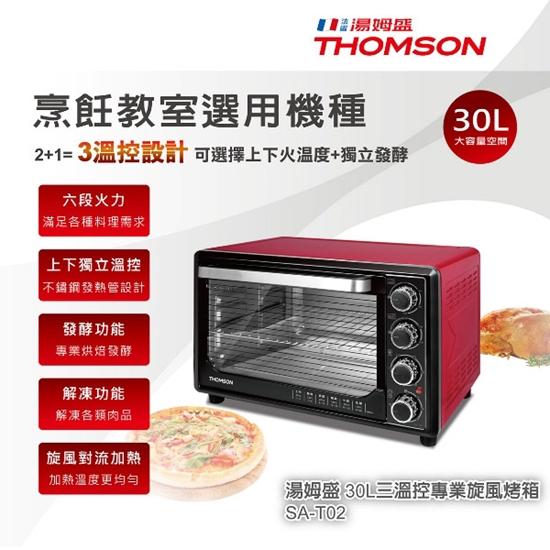 圖片 THOMSON湯姆盛30L三溫控旋風烤箱SA-T02