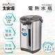 大家源4.8L二合一電動熱水瓶TCY-204801