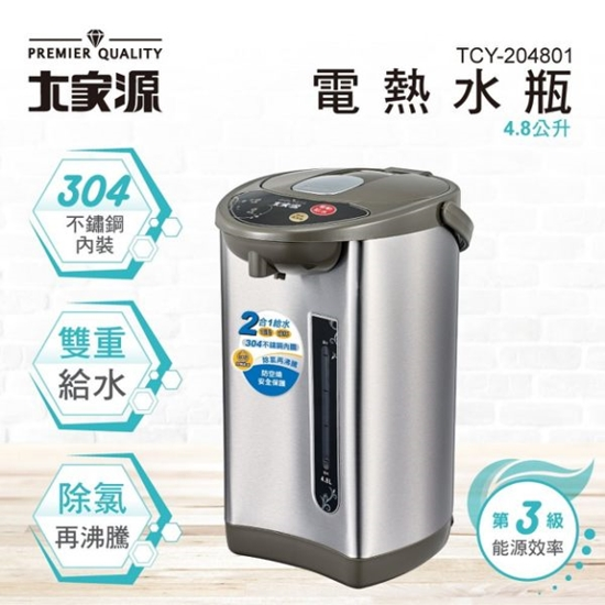 圖片 大家源4.8L二合一電動熱水瓶TCY-204801