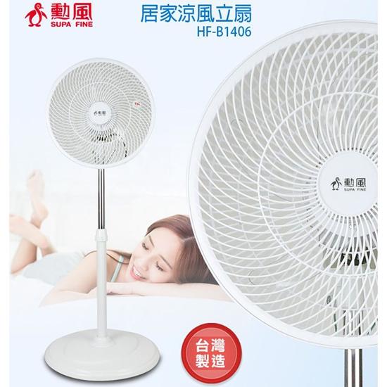 立扇 電風扇