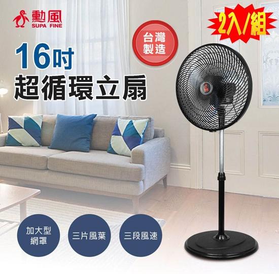 電風扇 立扇
