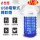 勳風USB迷你電擊式捕蚊燈HF-D661 (2入組)