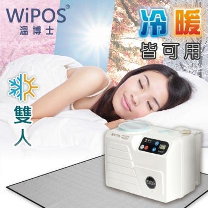 圖片 WIPOS溫博士 水動循環機CW89冷暖墊 雙人