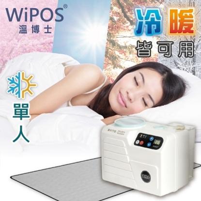 圖片 WIPOS溫博士 水動循環機CW89冷暖墊 單人