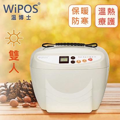 圖片 WIPOS溫博士 水動循環機W99暖墊 雙人