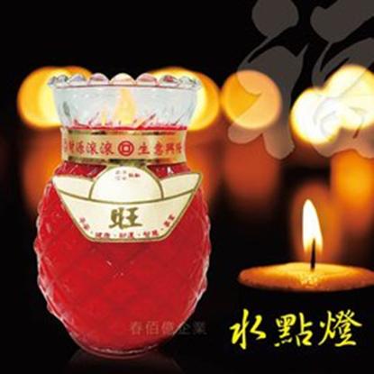 圖片 派樂第二代水點燈 專利環保水蠟燭/開運燈燭-旺萊鳳梨燈型(1對) 加水即發光 水倒掉即熄燈 LED環保蠟燭燈具佛具 拜天公拜祖先