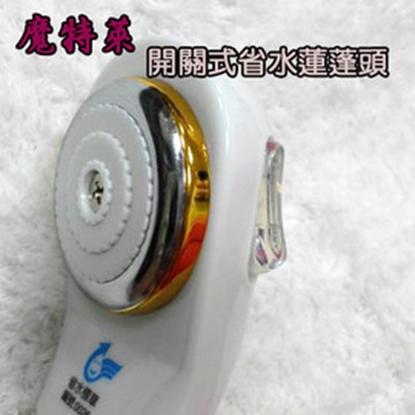 圖片 《MOTELY魔特萊》開關式省水蓮蓬頭(1支)│衛浴設備│台灣省水│