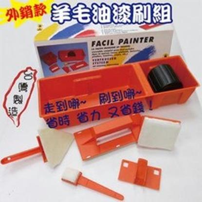 圖片 《派樂》台灣製造羊毛油漆刷具組(附1.5尺伸縮鋁桿)油漆塗刷/粉刷/水泥漆/木牆/壁貼/室內裝潢