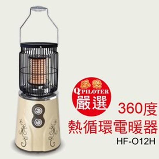 圖片 派樂嚴選復古典雅360度熱循環電暖器(1入)暖房機 定時電暖爐 兩段熱度過熱保護防傾倒暖暖爐