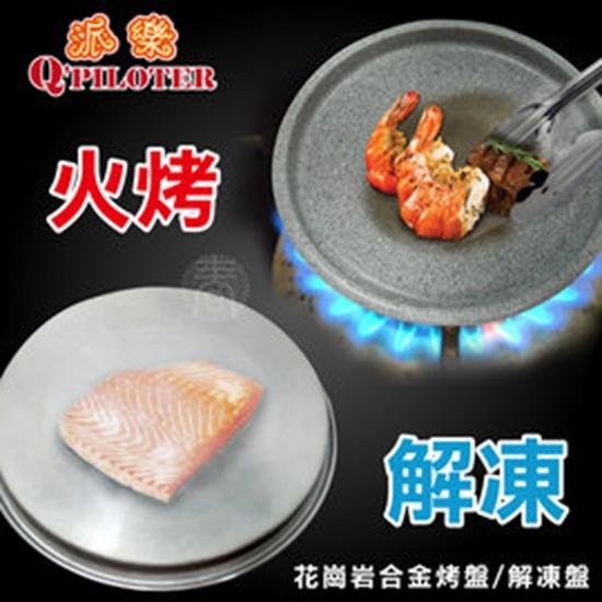 烤盤 烤肉盤
