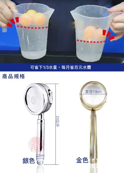 圖片 韓國熱銷 WATERHUHU水呼呼 三段增壓小分子水美肌水療蓮蓬頭 (細身金銀水噹噹款1支)省水加壓過濾潔淨 微細泡泡保濕花灑噴頭