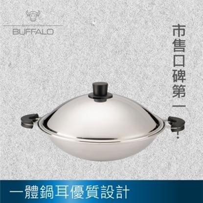 圖片 【牛頭牌】FREE一體成型炒鍋38CM