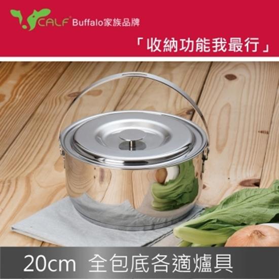 圖片 【牛頭牌】新小牛調理鍋20CM