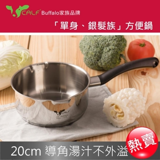 單柄 鍋具