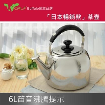 【牛頭牌】小牛百福樂笛音茶壺6L