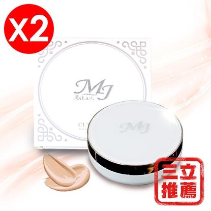 圖片 【魔法女人】MJ氣墊粉餅超值2入優惠組-電(清爽型)