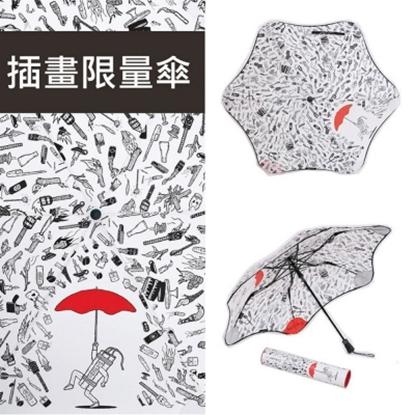 圖片 【紐西蘭Blunt】抗UV 抗強風 插畫限量傘-折傘 (炸彈客)