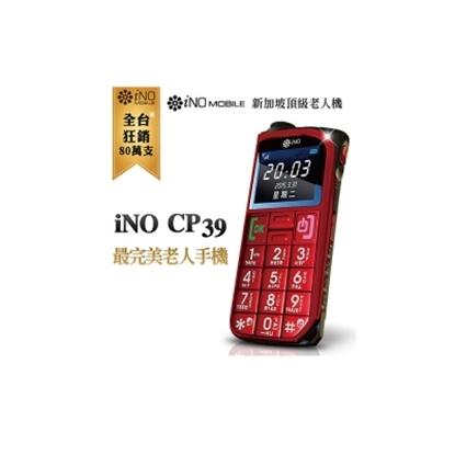 圖片 【iNO】CP39極簡風銀髮族3G版手機/紅