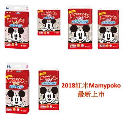 圖片 【日本境內】2018 Mamypoko米奇紙尿褲(黏貼)