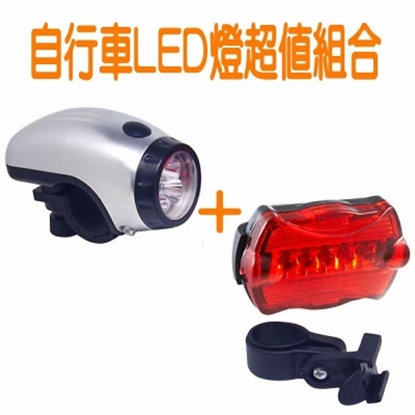 圖片 ◤自行車超夯配備◢ 自行車LED燈超值組合
