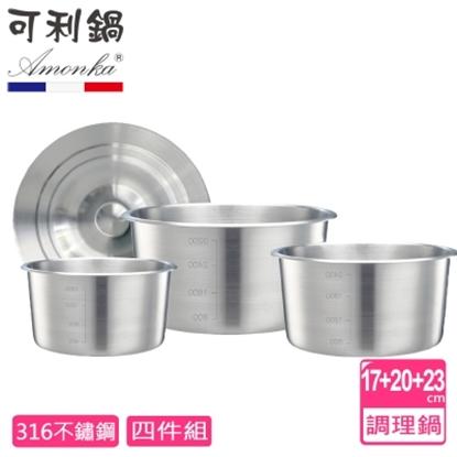 圖片 【AMONKA可利鍋】316不鏽鋼內鍋四件組