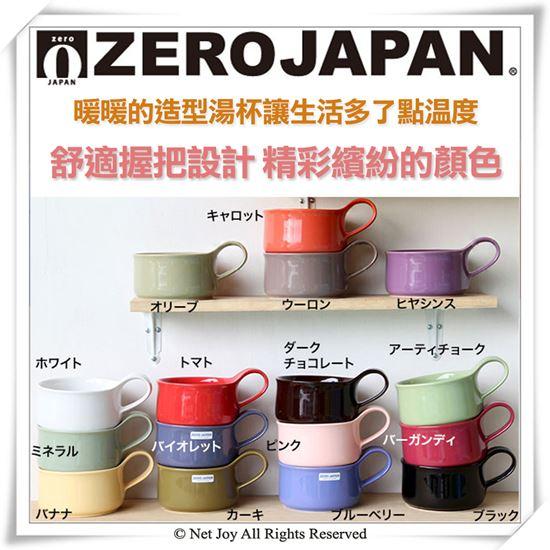 圖片 【ZERO JAPAN】造型湯杯280cc(蕃茄紅)