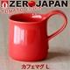 【ZERO JAPAN】造型馬克杯(大)300cc(蕃茄紅)
