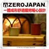 圖片 【ZERO JAPAN】造型馬克杯(大)300cc(蘿蔔紅)