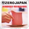 圖片 【ZERO JAPAN】造型馬克杯(大)300cc(白色)