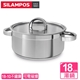 【葡萄牙SILAMPOS】海洋湯鍋18公分(附蓋)