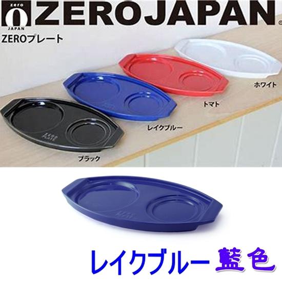 圖片 【ZERO JAPAN】陶瓷典雅造型托盤(藍色)