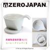 圖片 【ZERO JAPAN】典藏陶瓷咖啡漏斗(白色)(小)