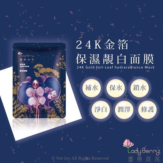 圖片 Lady Berry 亮麗 面膜3入組(山花精x2+24K金箔x1)