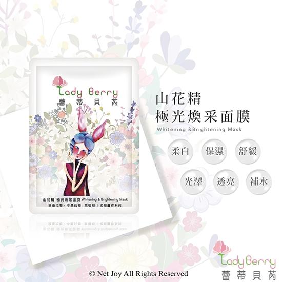圖片 Lady Berry 晶亮 面膜3入組(山花精x1+24K金箔x2)