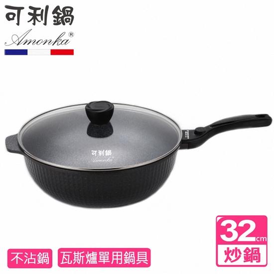 不沾鍋 炒鍋
