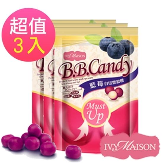 圖片 【IVYMAISON】MUST UP 自信豐盈糖(藍莓)-3入組