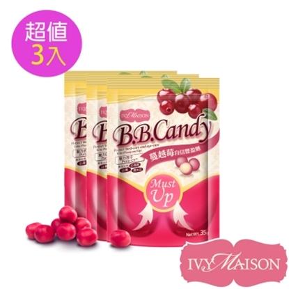 圖片 【IVYMAISON】MUST UP 自信豐盈糖(蔓越莓)-3入組